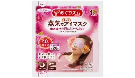 蒸気でホットアイマスクの一枚売りってある?バラで買う方法は?