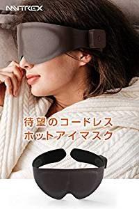 【ホットアイマスクコードレス】MYTREX eye +を徹底調査!