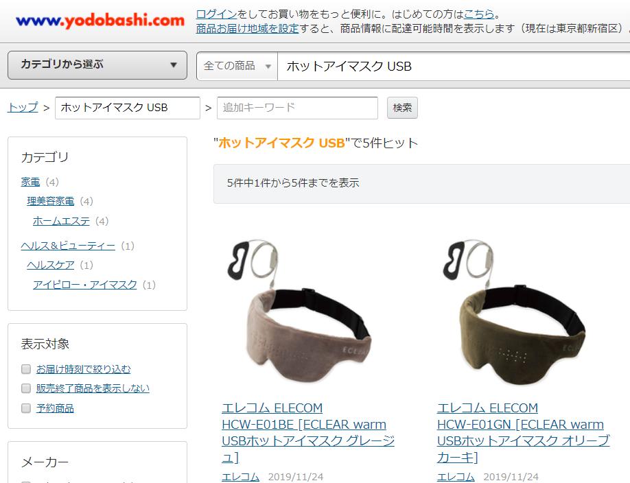 ホットアイマスクのUSBタイプはヨドバシカメラで買える?