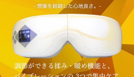 【ホットアイマスク充電式】アイマッサージャーTAK-2を徹底調査!